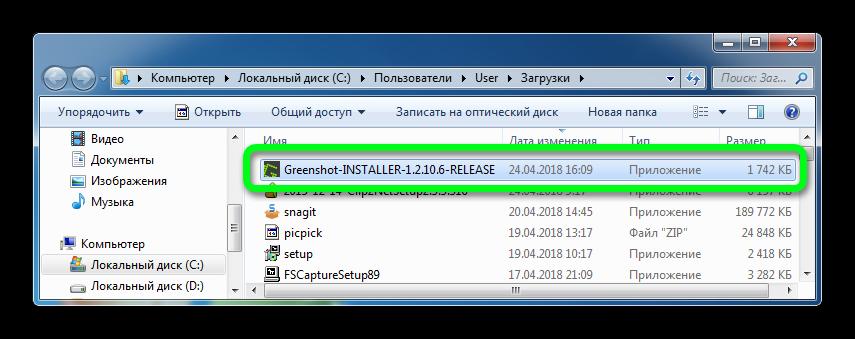 Установочный файл скриншотера Greenshot