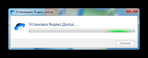 Установщик Яндекс.Диска
