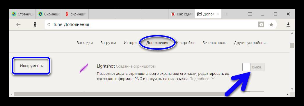 В Яндекс браузере в дополнениях активация расширения