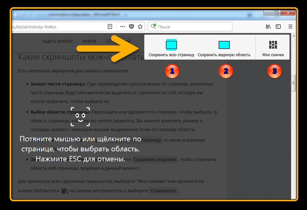 Варинты скриншотирования в Firefox