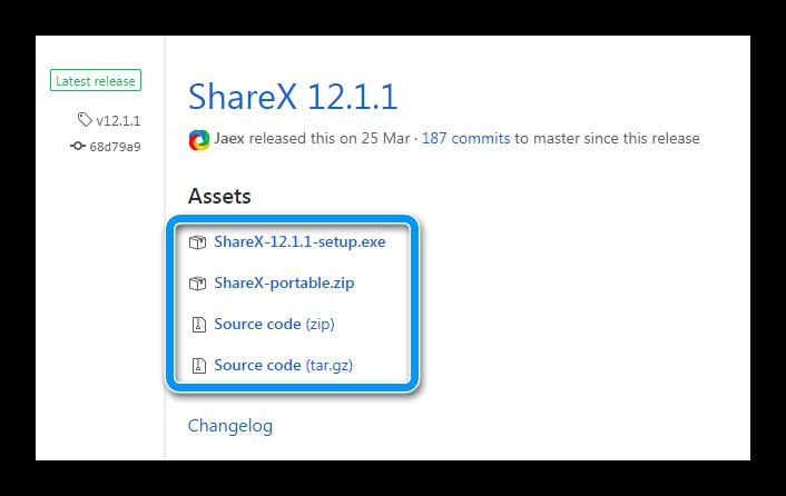 Выбор элементов ShareX для скачивания