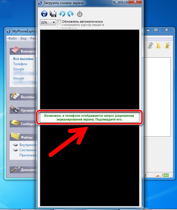 Загрузка снимка экрана