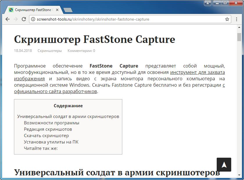 Захват активного окна в FastStone Capture