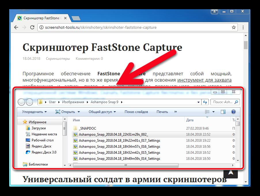 Захват окна или объекта в FastDtone Capture