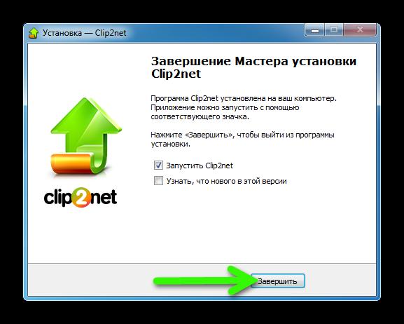 Завершение установки программы Clip2Net