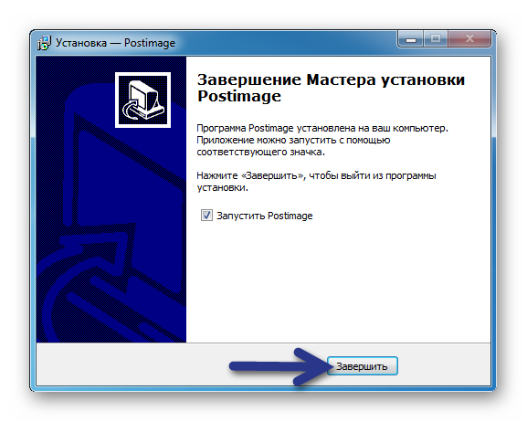 Завершение установки программы Postimage