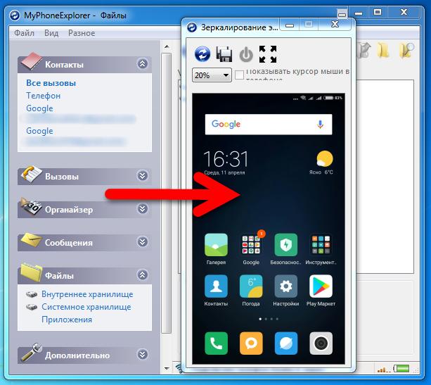 Зеркалирование экрана в MyPhoneExplorer