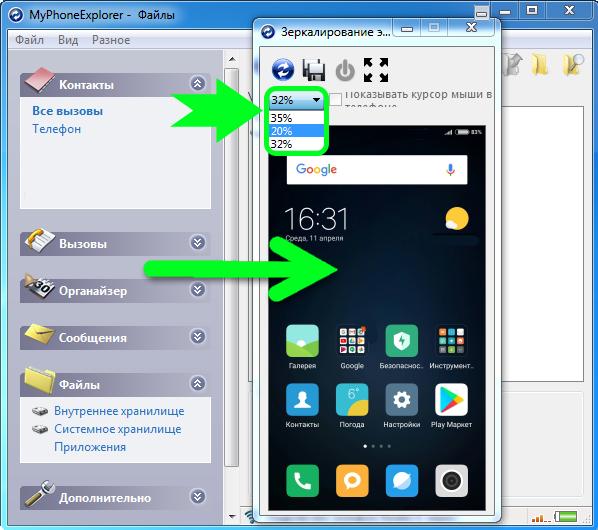 изменение масштаба при зеркалировании экрана в myphoneexplorer