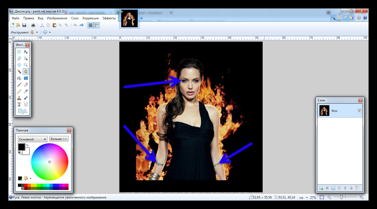 Акцент на три объекта в Paint Net