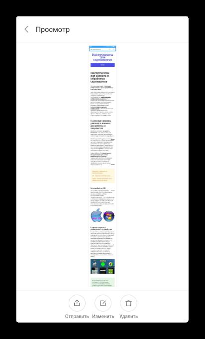 Длинный скриншот в Xiaomi Redmi 4 Pro
