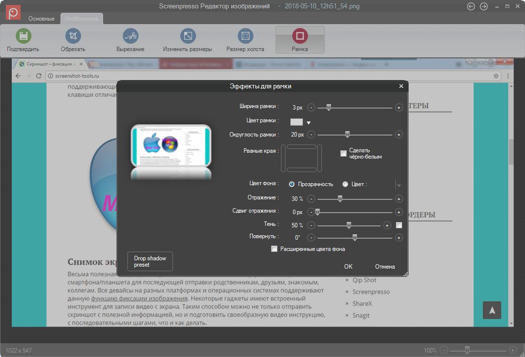 Добавление рамки в графическом редакторе Screenpresso