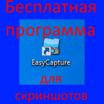 Программа Easy Capture