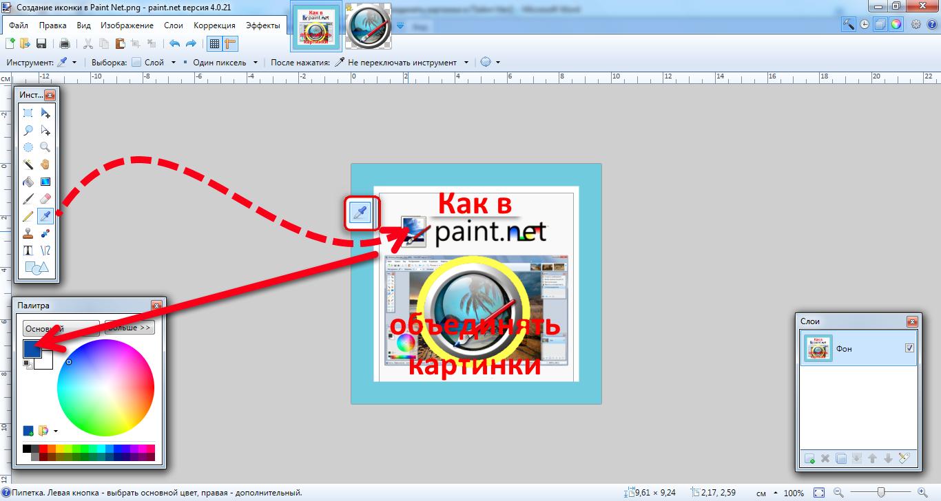 Инструмент Пипетка в Paint Net