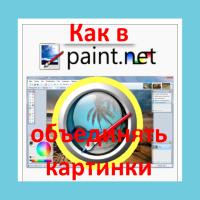 Как в Paint Net объединять картинки