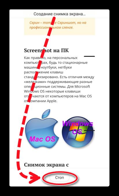 Кнопка Стоп при прокрутке в Xiaomi Redmi 4 Pro