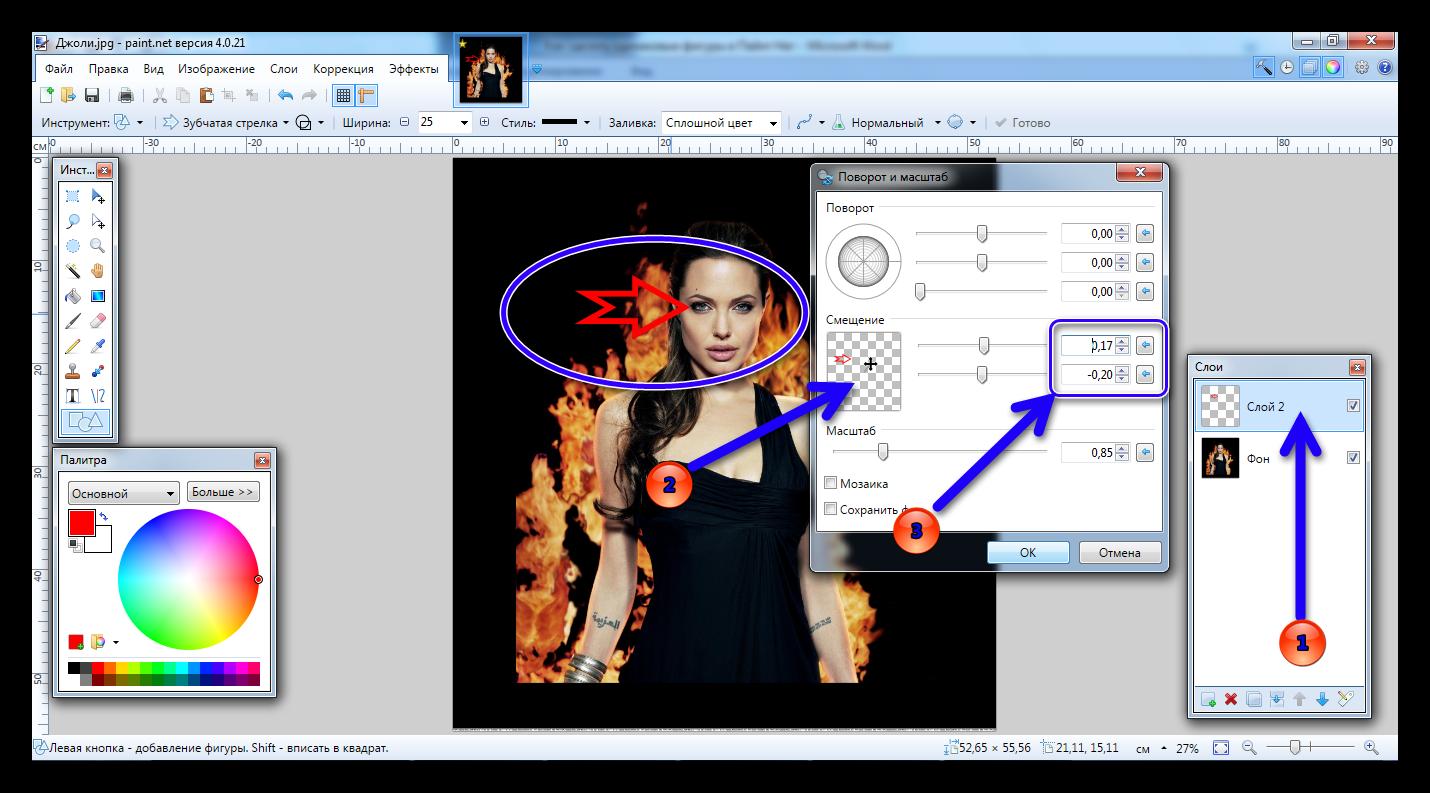 Коррекция положения стрелки на изображении в Paint Net