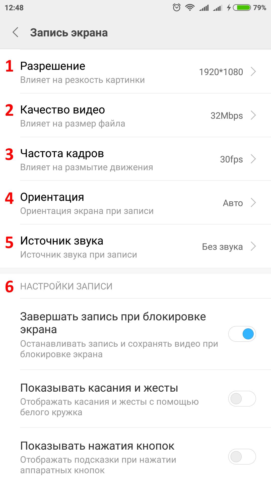 Настройки Записи экрана в Xiaomi Redmi 4 Pro