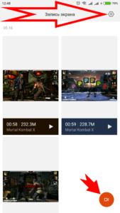 Настройки инструмента Запись экрана в смартфоне Xiaomi Redmi 4 Pro