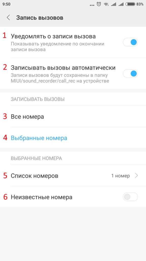 Настройки записи вызовов в Xiaomi Redmi 4 Pro