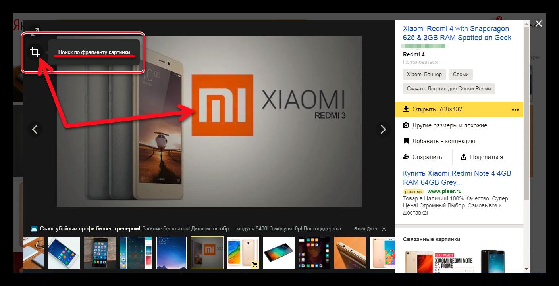 Новая опция поиска изображений в Яндекс