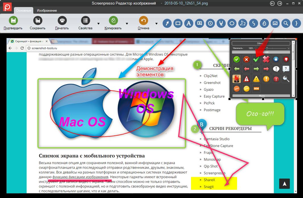 Образцы акцентирующих внимание добавленных элементов в редакторе Screenpresso