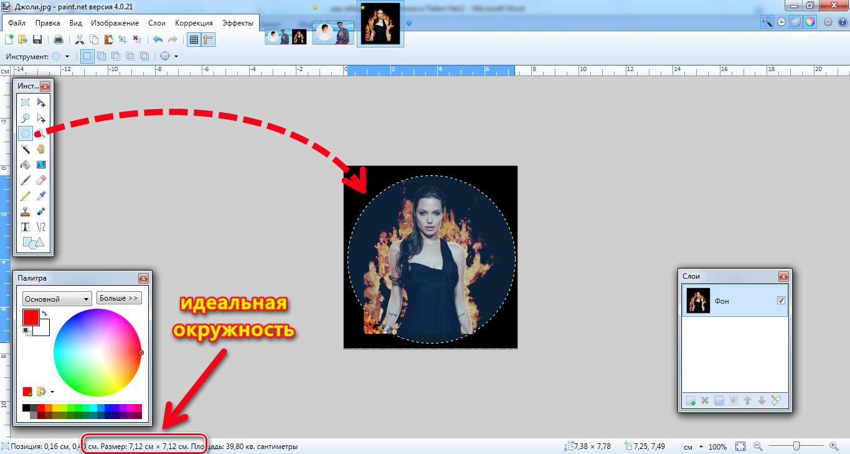 Обрезка изображения по окружности в Paint Net