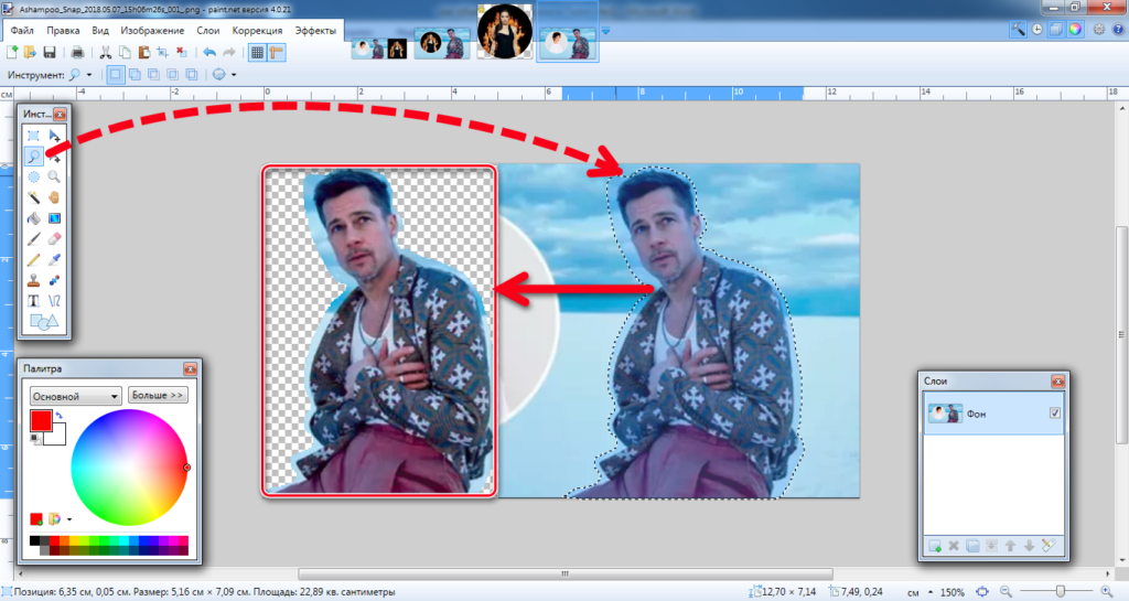 Обрезать размер фотографии онлайн