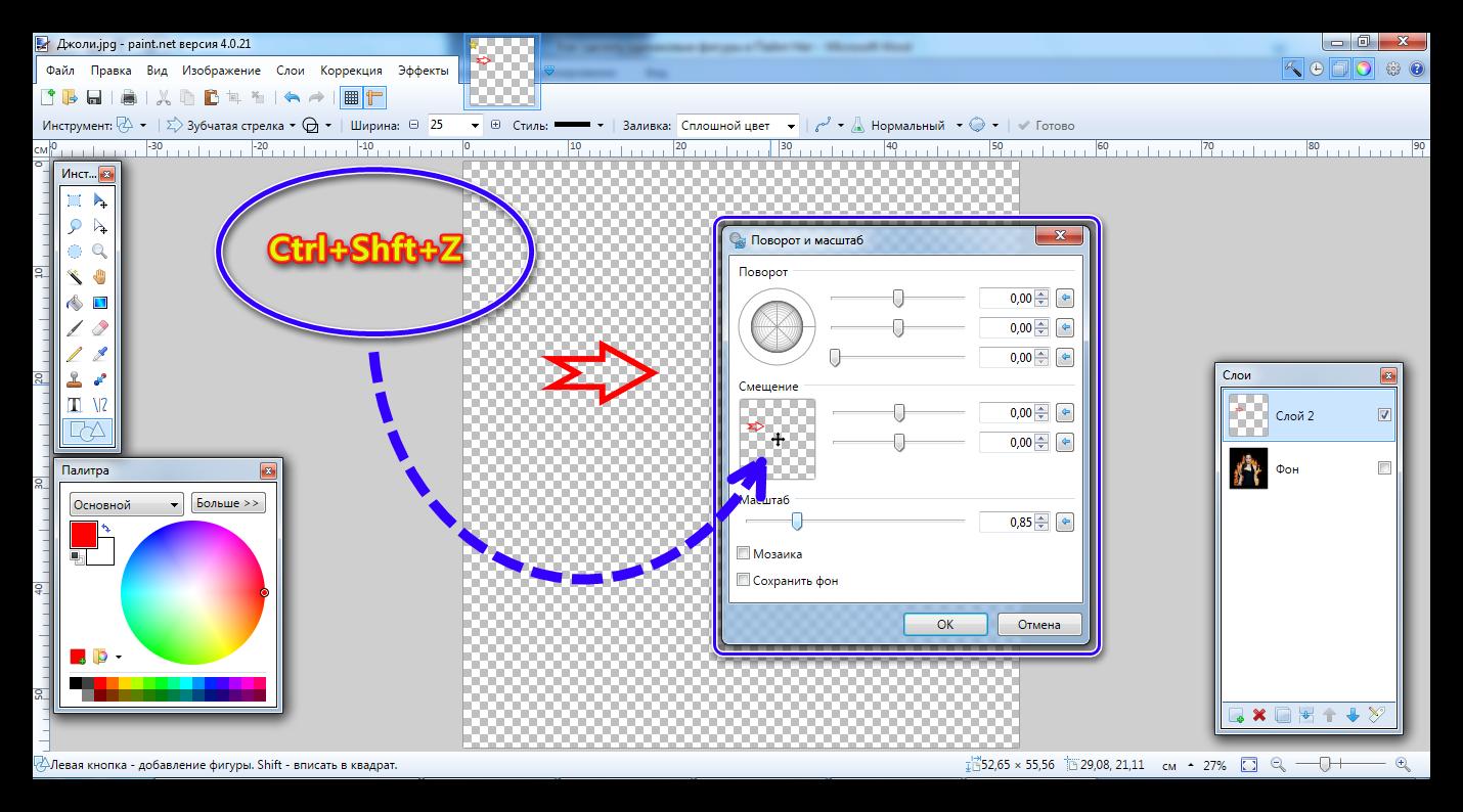 Опция Поворот и Масштаб в Paint Net