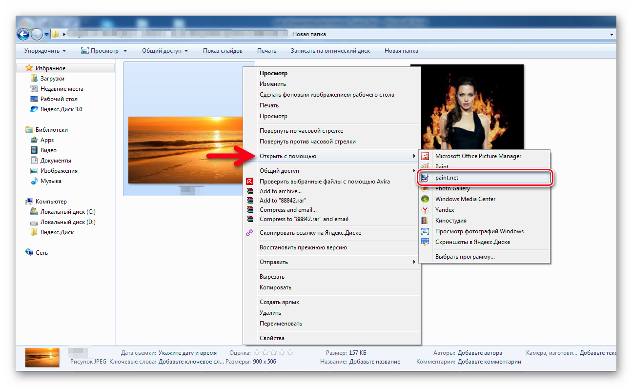 Открыть файлы через проводник Виндовз в программе Paint Net