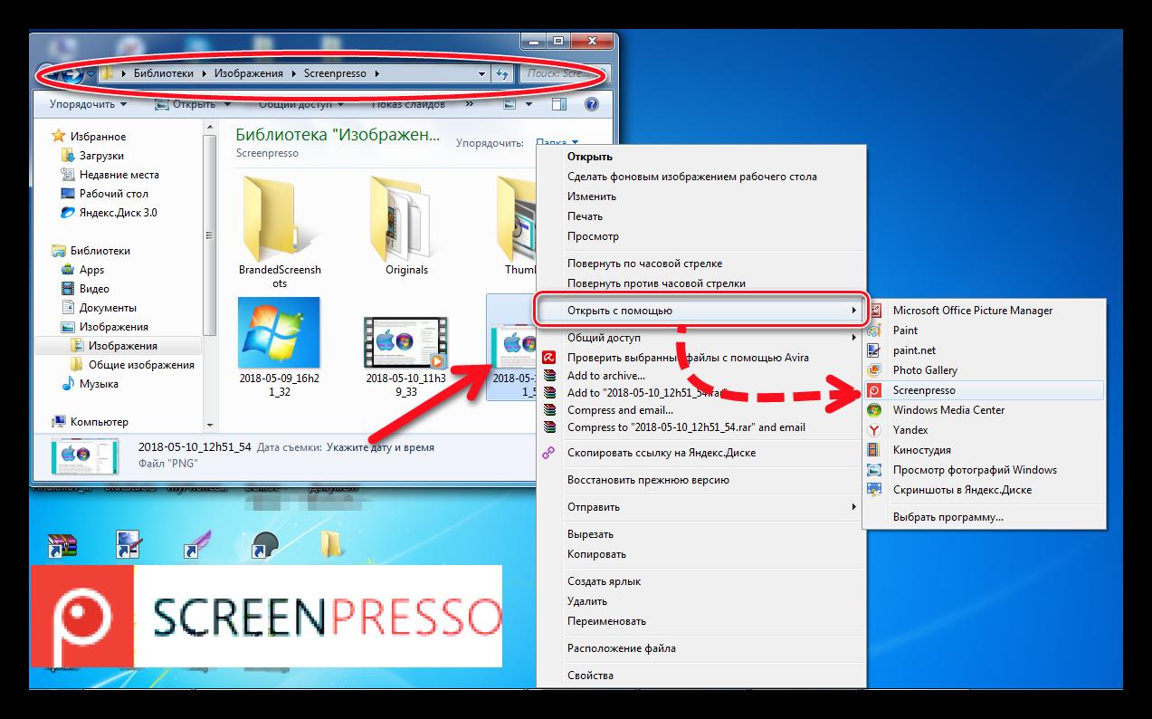 Открыть скриншот с помощью программы Screenpresso
