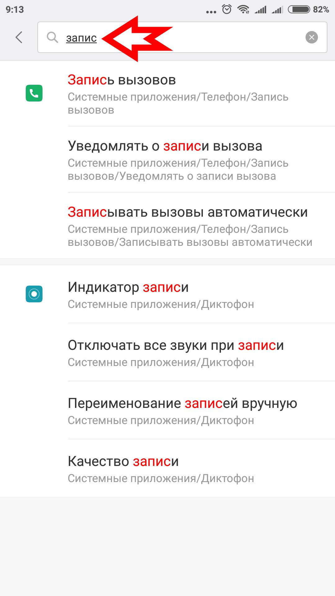 Поиск настроек по ключевому слову в смартфоне Xiaomi Redmi 4 Pro