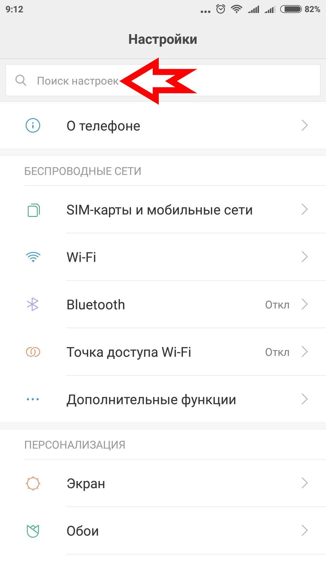 Поиск настроек в смартфоне Xiaomi Redmi 4 Pro