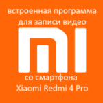 Программа для записи видео с экрана на Xiaomi Redmi 4 Pro