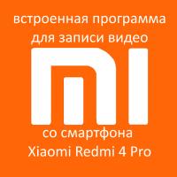 Программа для записи видео с телефона