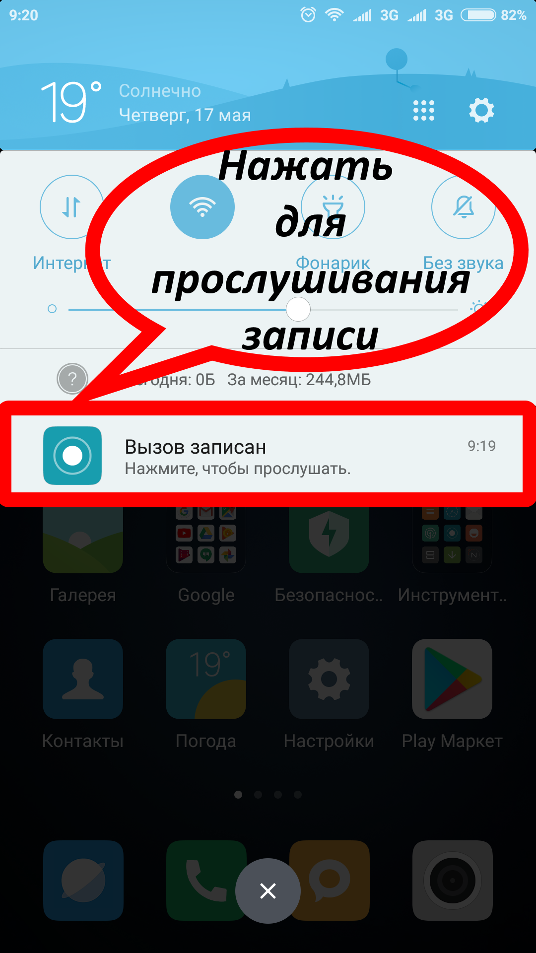 Прослушивание записанного вызова в Xiaomi Redmi 4 Pro