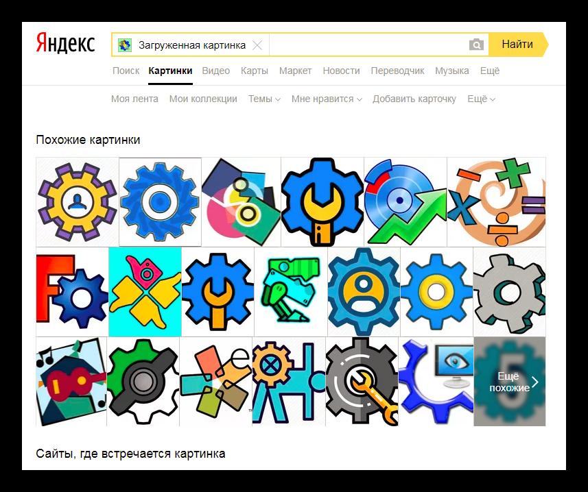 Результат поиска изображений в браузере Яндекс