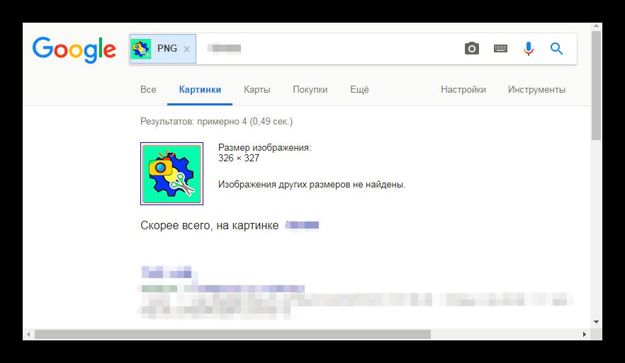 Результат поиска в поисковике Гугл через Лайтшот