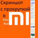 Скриншот с прокруткой в Xiaomi Redmi
