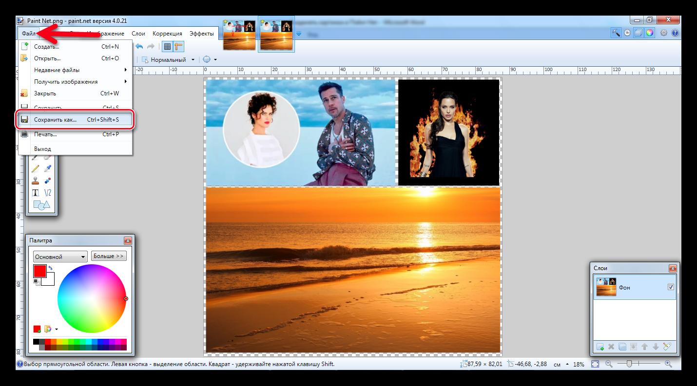 Сохранить изображение в программе Paint Net