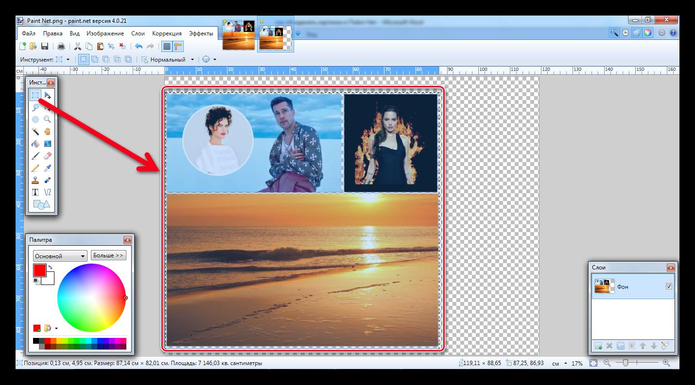 Вставить скопированные изображения в Paint Net