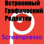 Редактор изображений Screenpresso