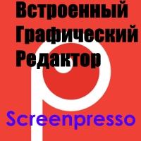 Встроенный редактор изображений Скринпрессо