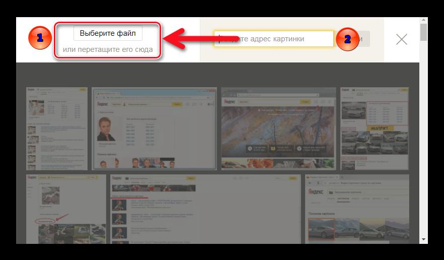 Выбор искомого образца в браузере Яндекс