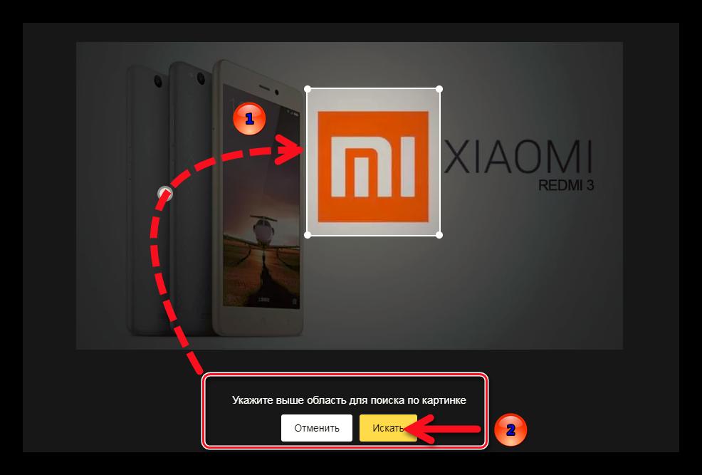 Выбрать фрагмент картинки и искать в Интернет сети через Yandex