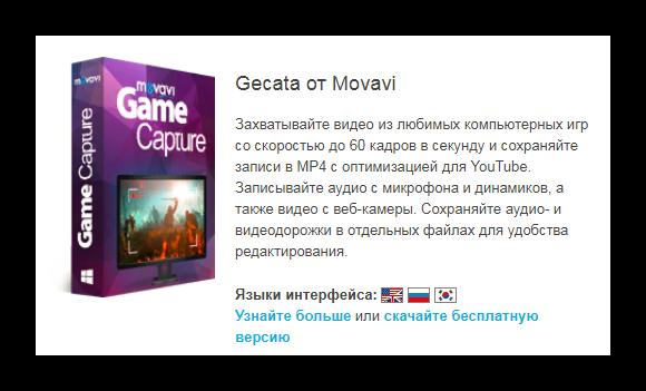 Gecata от Movavi для Геймеров