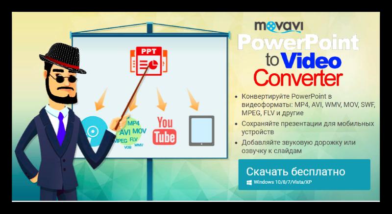 Movavi Конвертер PPT в видео