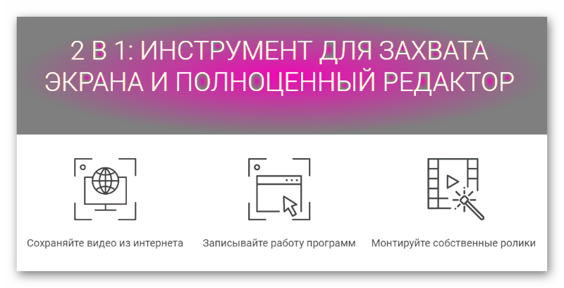 Movavi Screen Capture Studio 2 в 1