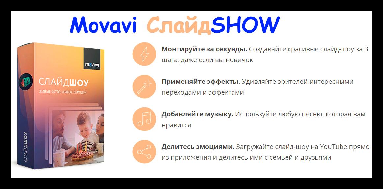 Movavi СлайдШОУ для памятных событий