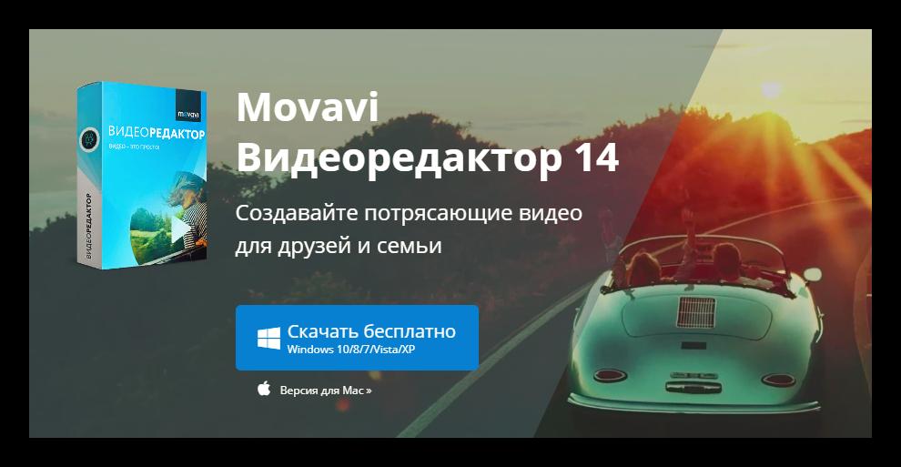 Movavi Видеоредактор 14