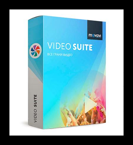 Пакет программ Movavi Video Suite